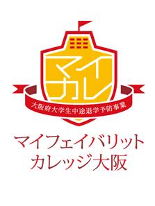 マイフェイバリットカレッジ大阪
