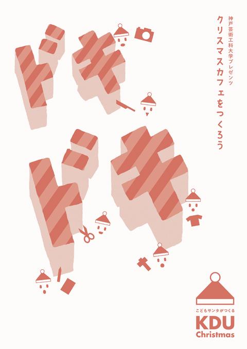 KDUchristmas_kodomo-1.jpg