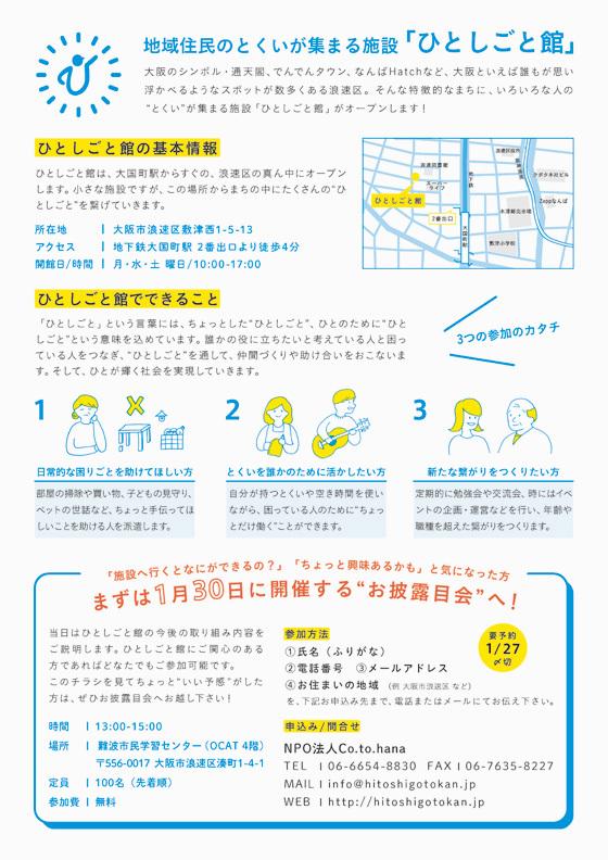 hitoshigotokan2.jpg