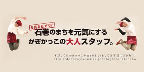 img_big_ishinomaki_02.jpg