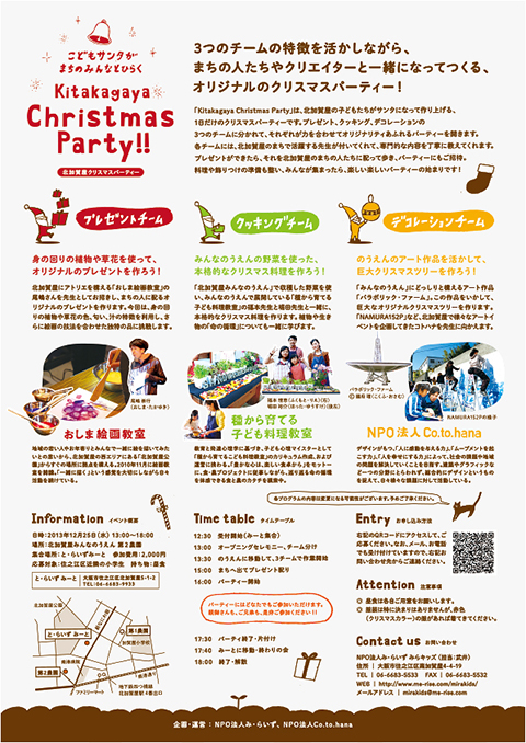 kodomo_christmas_02.jpg