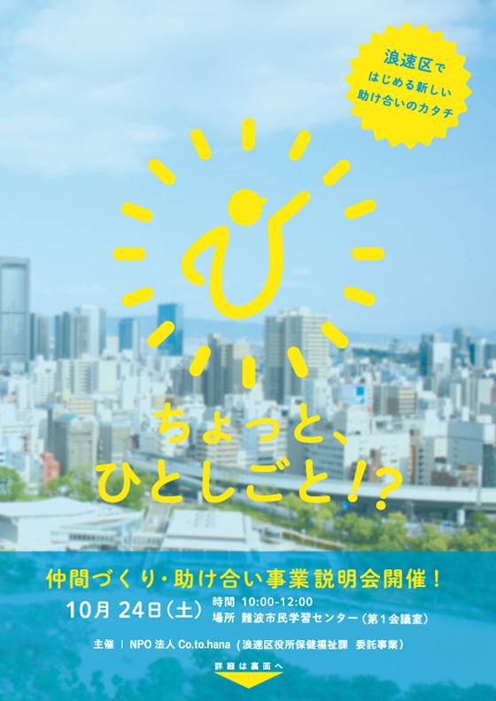 naniwa_last.jpg