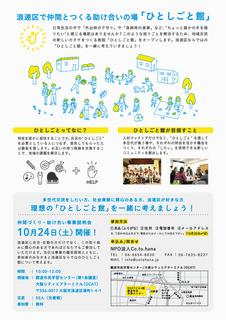 naniwa_last_ura_.jpg