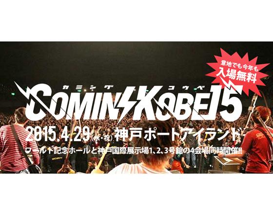 s_comin'kobe.jpg