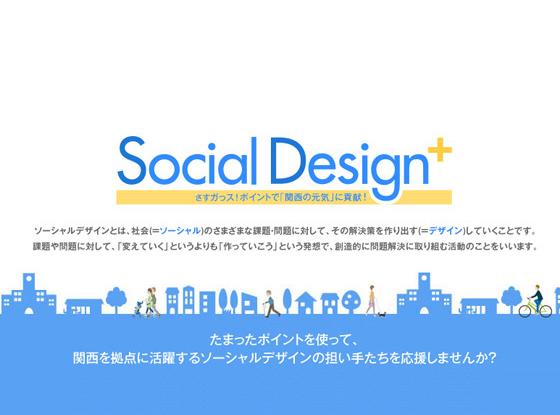 socialdesign+.jpg
