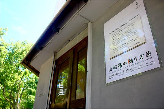 yamazaki_01.jpg
