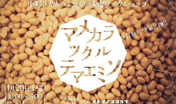 オトナノコシカケ味噌作り