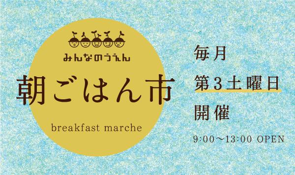201907_朝ごはんチラシver3blog.jpg