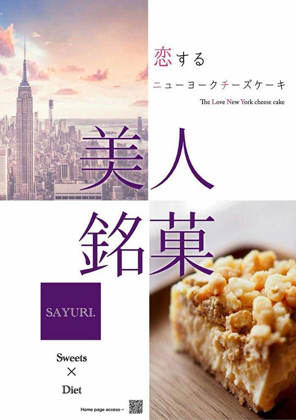 ニューヨークチーズケーキ-1_写真-2018-05-22-12-58-00.jpg