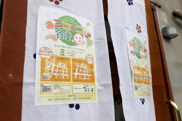 大阪子ども食堂