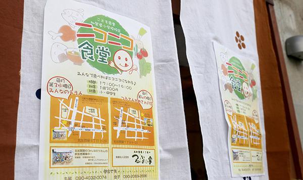 大阪 子ども食堂