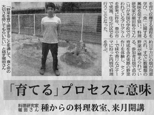 0613大阪日日新聞_s.jpg