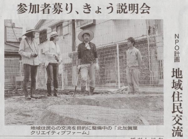 0729大阪日日新聞s.jpg