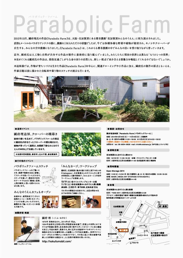 140910_kokufu_web用_ura.jpg