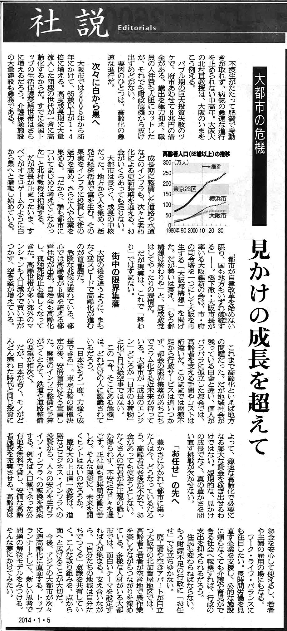 2014.01.05_asahi.jpg