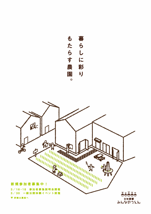 20140215_nouenboshu.jpg
