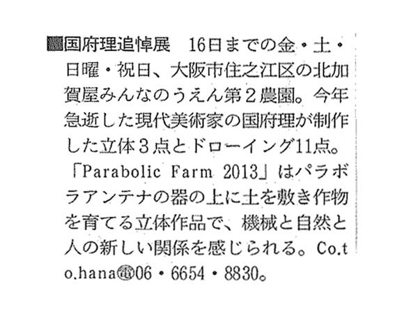 20141101_kokufu_600.jpg