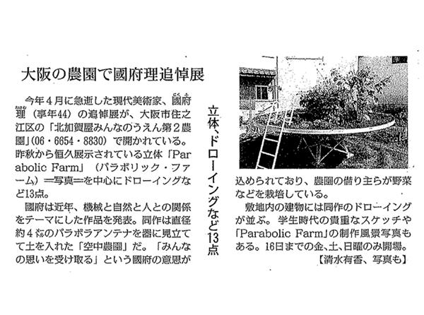 20141106_kokufu_600.jpg