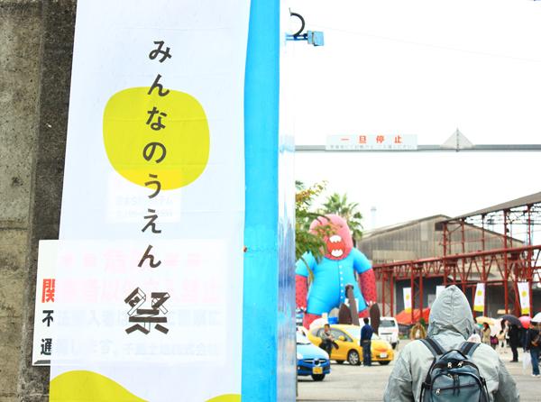 みんなのうえん祭_02.jpg