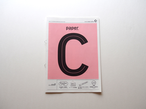 PAPERC.jpg