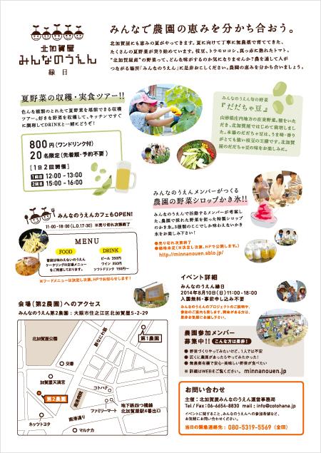 ennichi_ura_s.jpg
