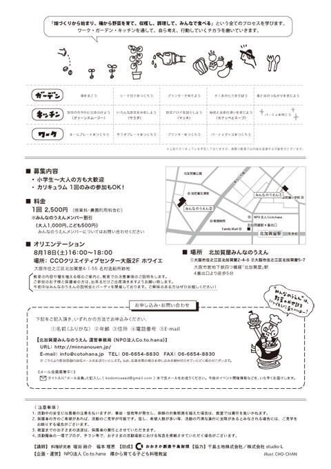 kodomo_kitakagaya0811ura_s.jpg