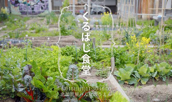 s_くるばじ食堂.jpg