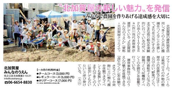 ss_2013.10.12大阪日日新聞.jpg