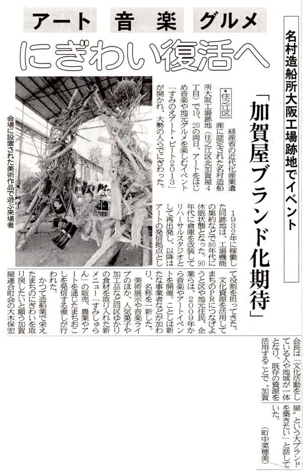 ss_2013.10.22大阪日日新聞.jpg