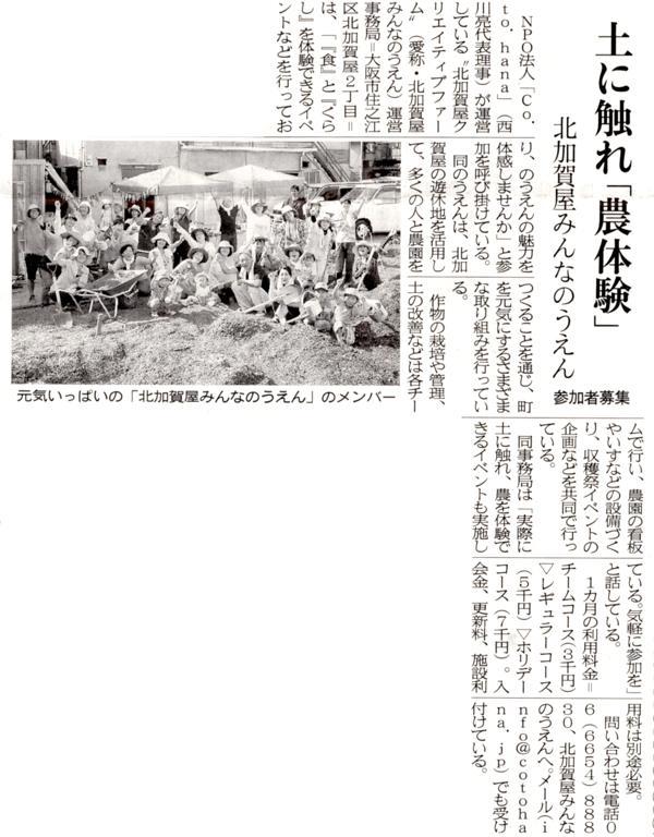 ss_2013.10.30大阪日日新聞.jpg