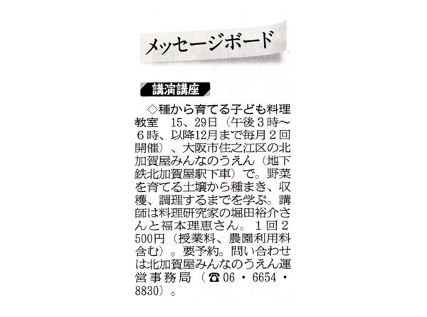 ss_2013.9.5産經新聞.jpg