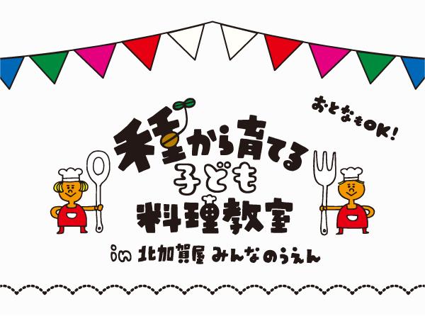 tanekodo.jpg